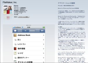 Bento_for_iphone