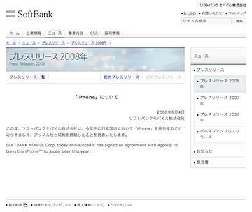 softbank_iPhone.png