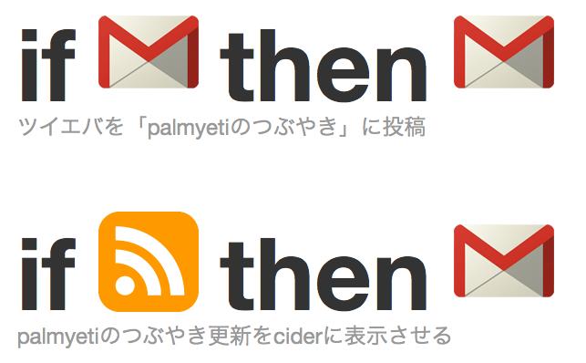 Ifttt_rss_gmail
