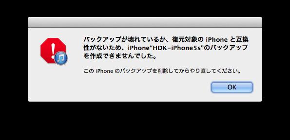 Iphone_backup