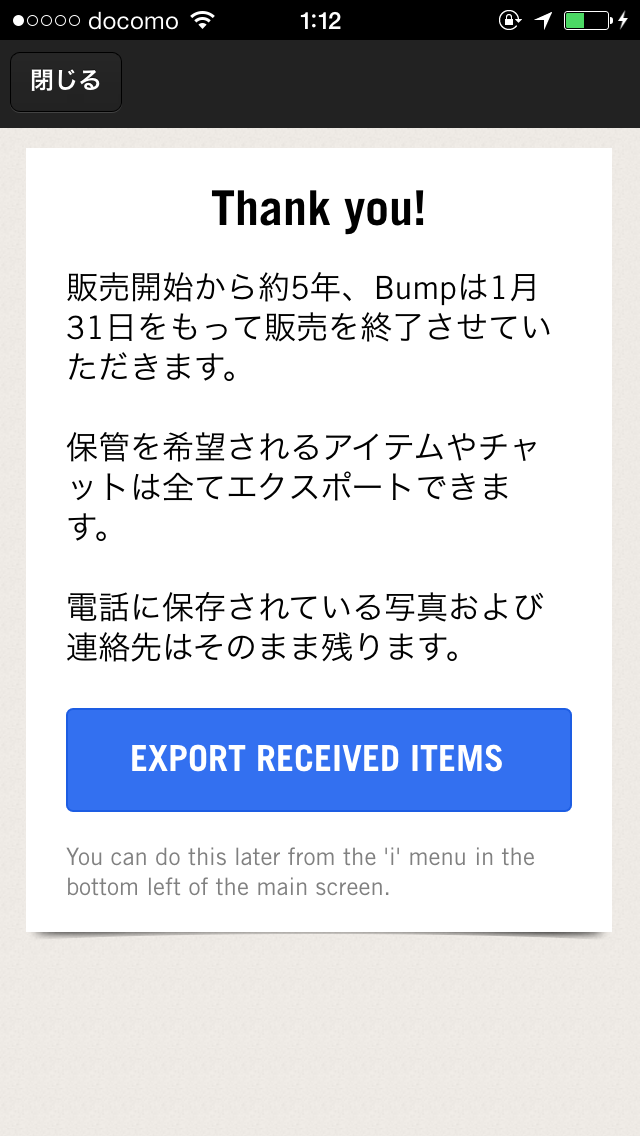 BUMP終了のお知らせ
