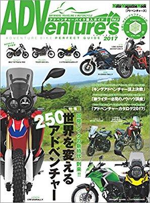 ADVenture's (アドベンチャーズ) 2017 (Motor Magazine Mook)