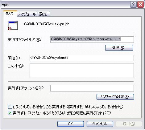 Task_reboot